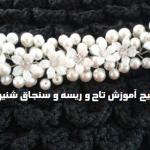 آموزش ساخت تاج عروس با مروارید