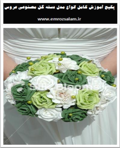 دسته گل عروس با فوم