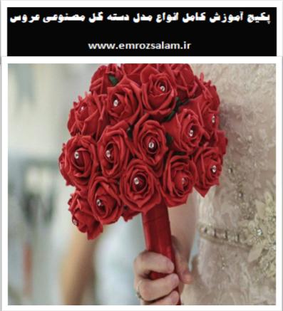 دسته گل عروس با روبان