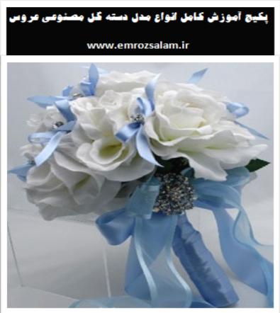 دسته گل شیک عروس