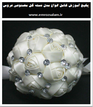 دسته گل عروس باکلاس