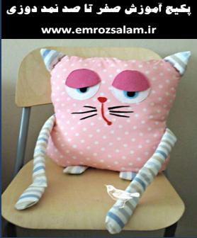 کوسن نمدی عروسکی