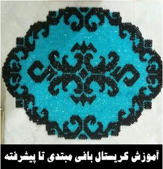 رومیزی کریستالی طرح قالی