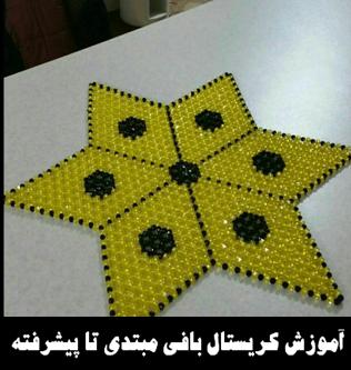 رومیزی کریستالی ستاره
