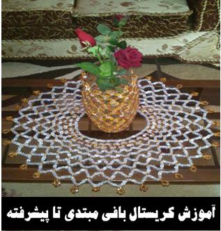 رومیزی کریستالی با گندمی