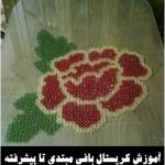رومیزی کریستالی گل رز