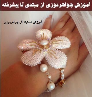 گل سینه دست ساز