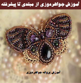 جواهر دوزی پروانه