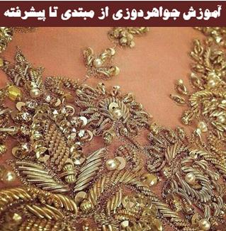 جواهر دوزی روی لباس مجلسی