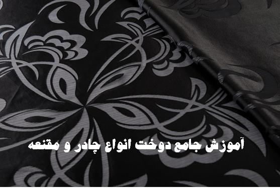 چادر عربی شیک