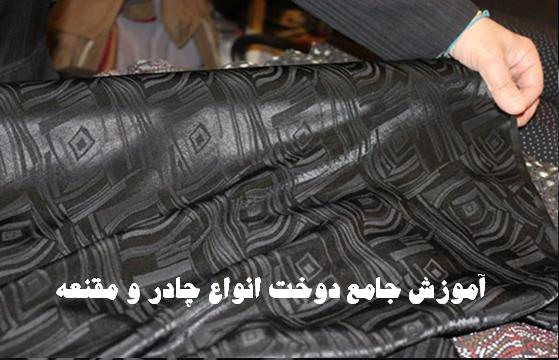 الگوی چادر دانشجویی
