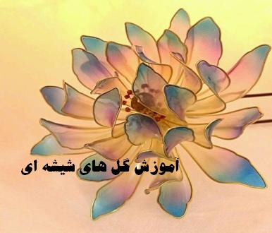 گل شیشه ای