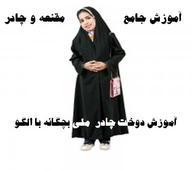 چادر ملی بچگانه