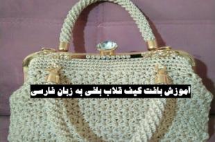 آموزش بافت کیف با قلاب به زبان فارسی