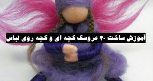 آموزش ساخت عروسک کچه ای