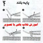 آموزش قلاب بافی با تصویر