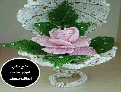 گل منجوقی