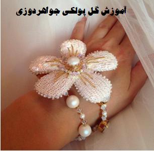 دستبند منجوقی گل