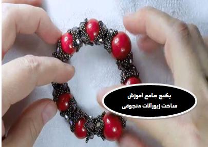دستبند منجوقی