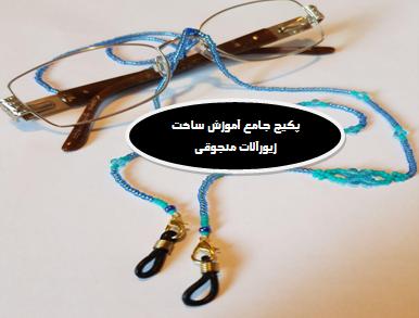 بند عینک منجوقی