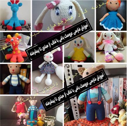 عروسکهای بافتنی زیبا