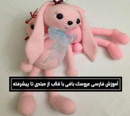 عروسک قلاب بافی ساده