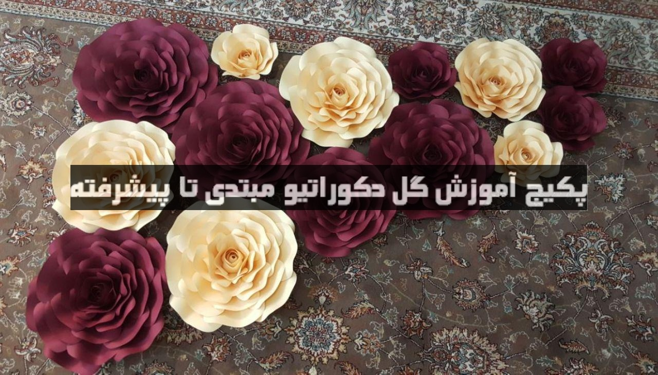 گل دکوراتیو دیواری