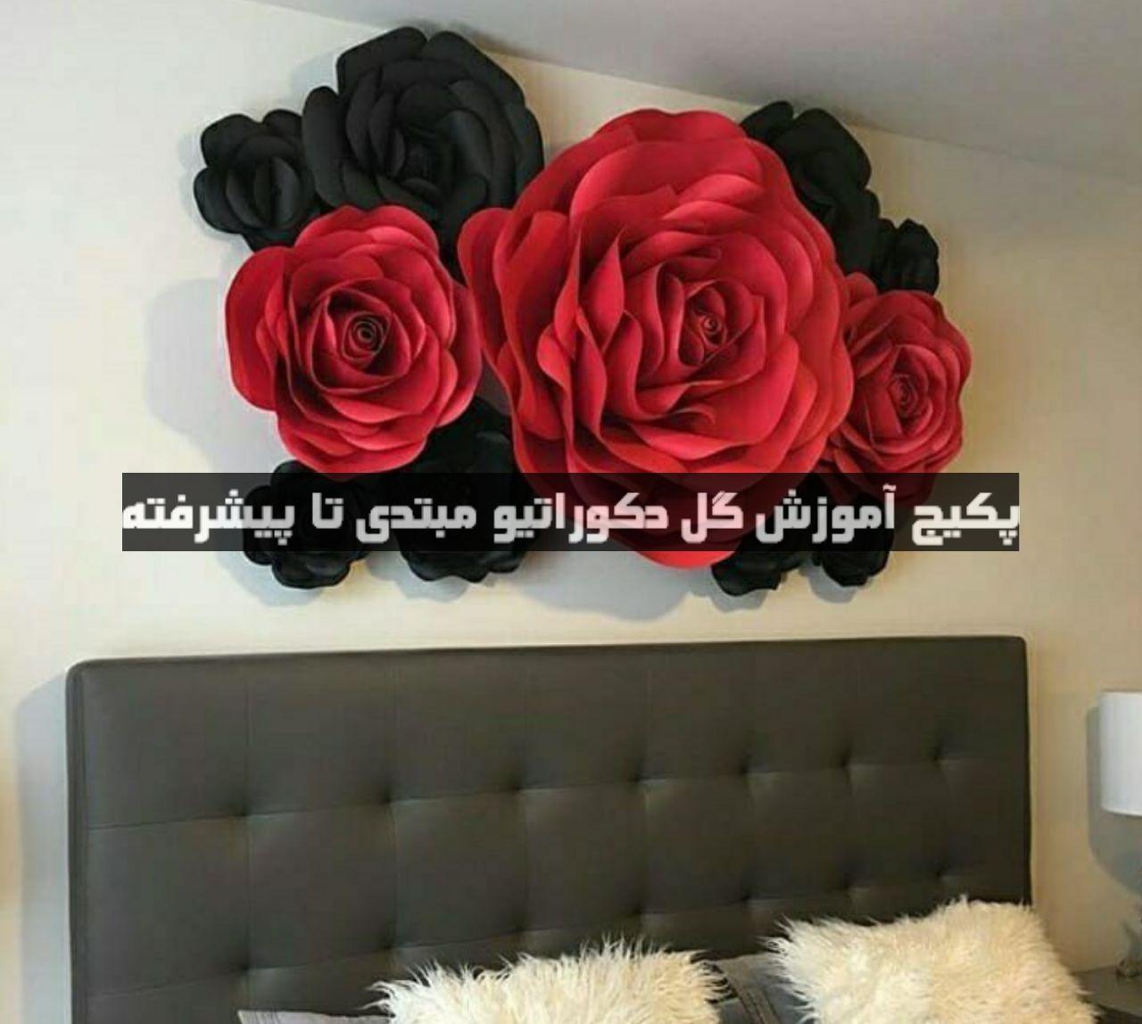 گل دکوراتیو