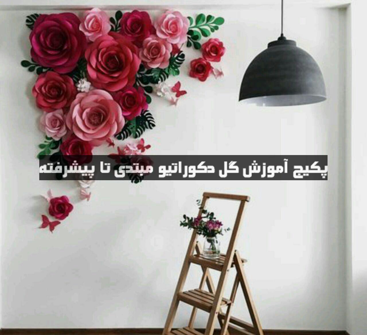 آموزش گل دکوراتیو دیواری تولد