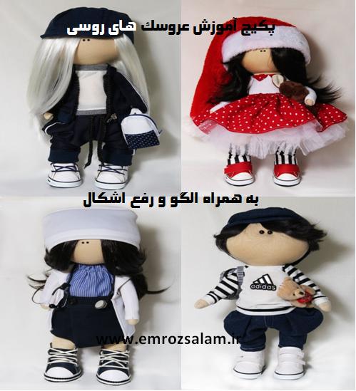 اموزش عروسک روسی به زبان فارسی