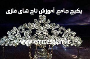 آموزش تاج لحیمی عروس