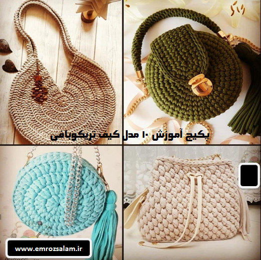 اموزش کیف گرد تریکو به زبان فارسی