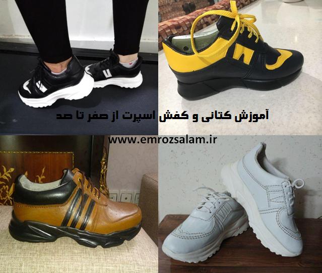 آموزش دوخت کفش اسپرت