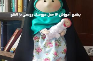 آموزش مجازی عروسک روسی