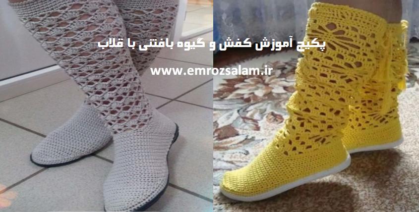 انواع مدل کفش بافتنی با قلاب
