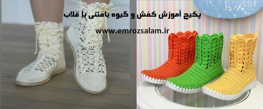 آموزش کفش بافتنی دخترانه