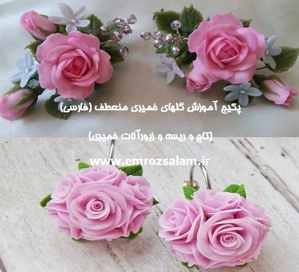 اموزش گلسازی با خمیر گل چینی