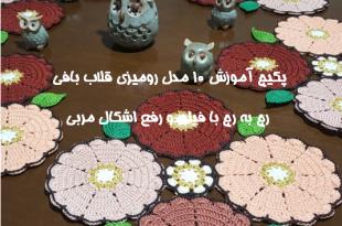آموزش رومیزی قلاب بافی رج به رج با الگو