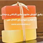 آموزش ساخت صابون های گیاهی و درمانی در خانه