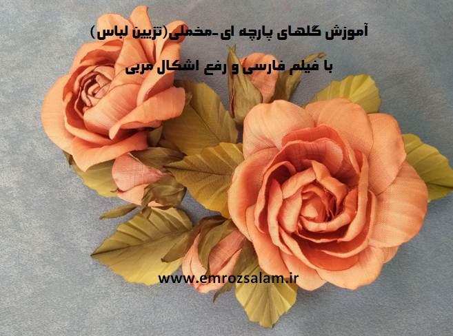آموزش گلهای پارچه ای