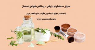آموزش ساخت لوازم آرایشی بهداشتی گیاهی